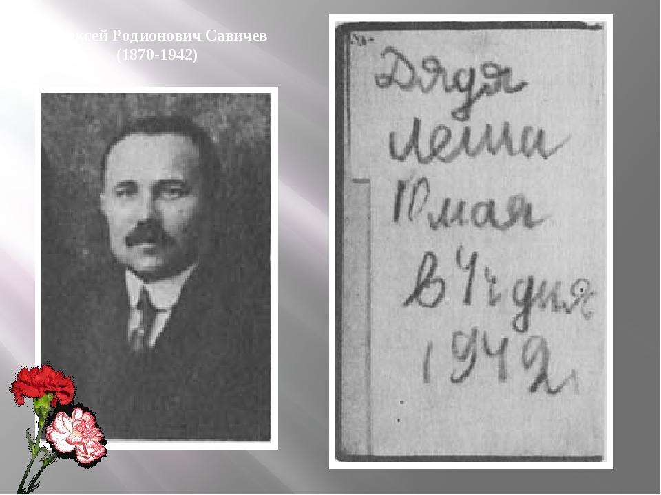 Алексей Родионович Савичев (1870-1942)