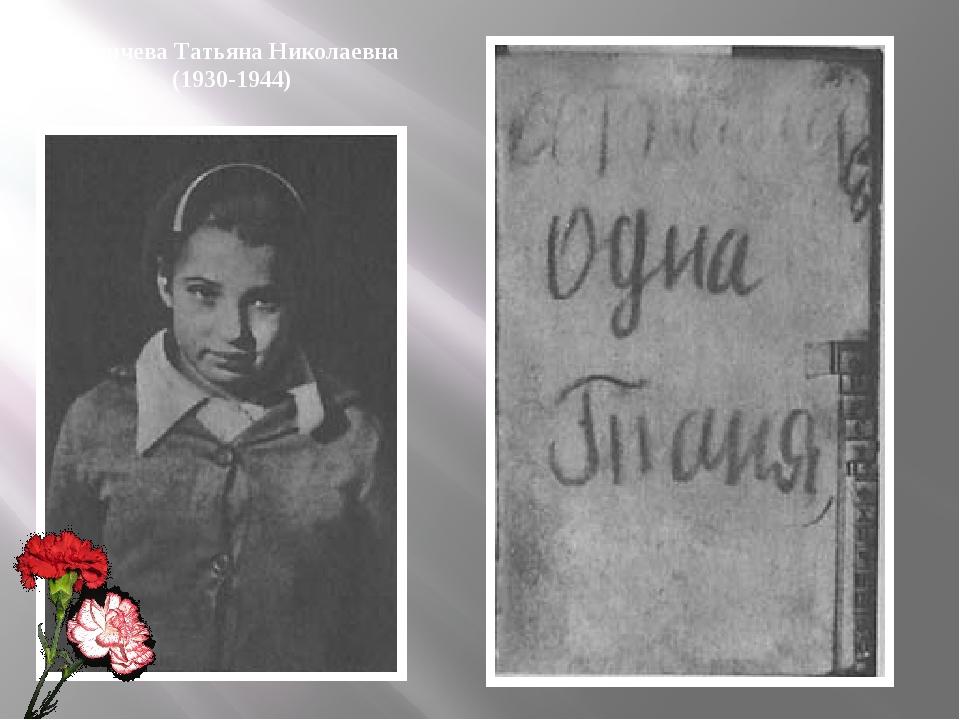 Савичева Татьяна Николаевна (1930-1944)