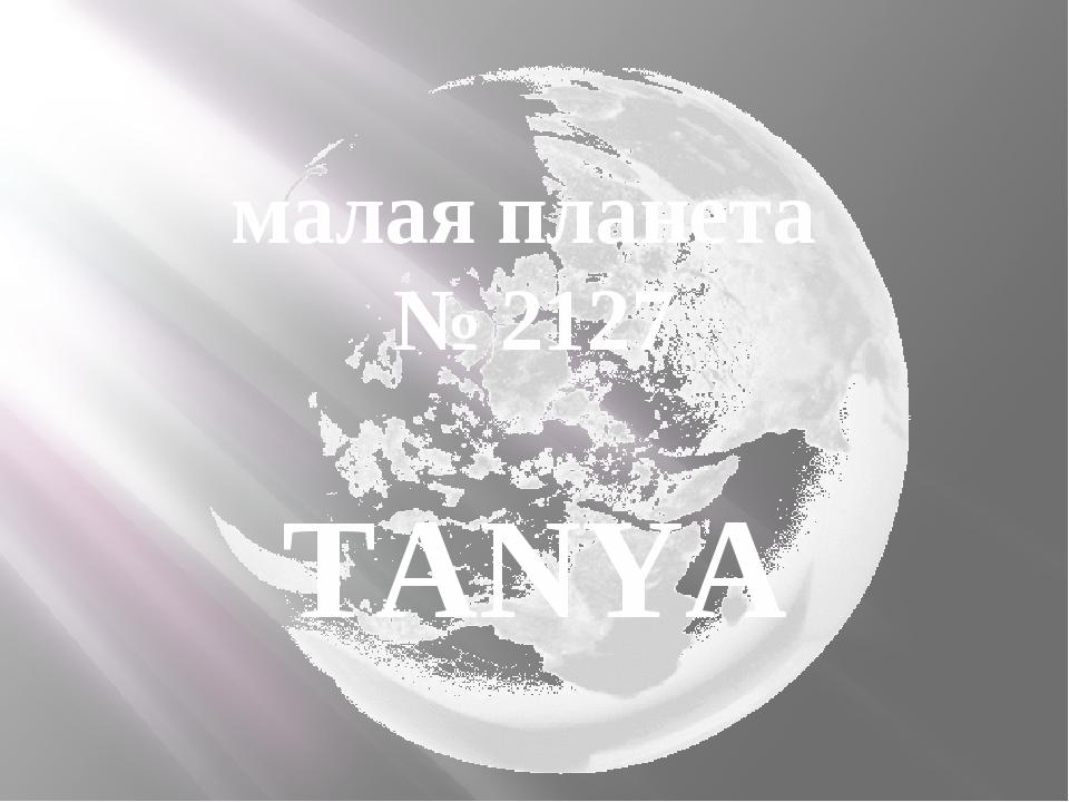 малая планета № 2127 TANYA