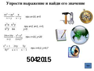 Упрости выражение и найди его значение при а=10, в=5 при а=2, в=1, х=3, у=5 п