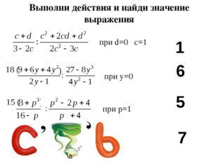Выполни действия и найди значение выражения 18 ( ) при d=0 c=1 при у=0 15 ( )