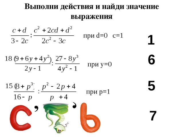 Выполни действия и найди значение выражения 18 ( ) при d=0 c=1 при у=0 15 ( )...