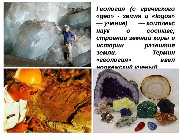 Геология (с греческого «geo» - земля и «logos» —учение) —комплекс наук о со...