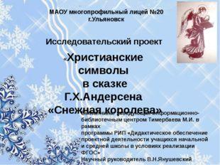 Исследовательский проект «Христианские символы в сказке Г.Х.Андерсена «Снежн