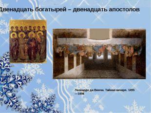 Двенадцать богатырей – двенадцать апостолов Леонардо да Винчи. Тайная вечеря.