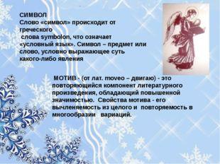СИМВОЛ Слово «символ» происходит от греческого слова symbolon, что означает