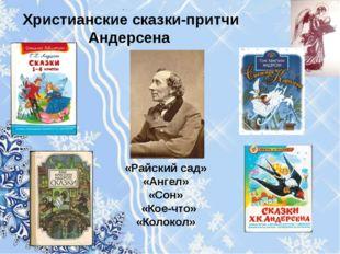Христианские сказки-притчи Андерсена «Райский сад» «Ангел» «Сон» «Кое-что» «К