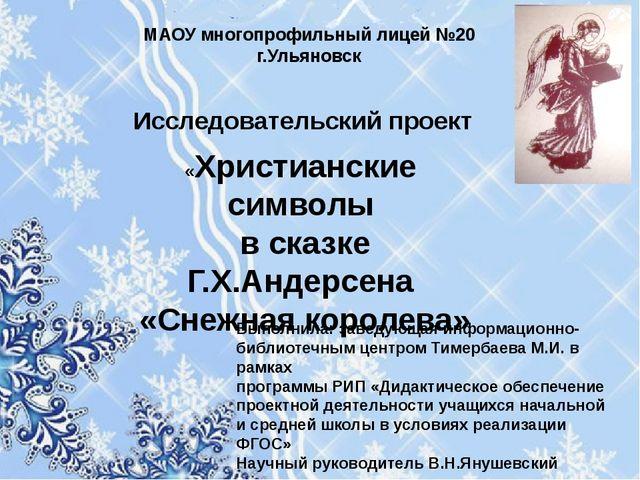 Исследовательский проект «Христианские символы в сказке Г.Х.Андерсена «Снежн...