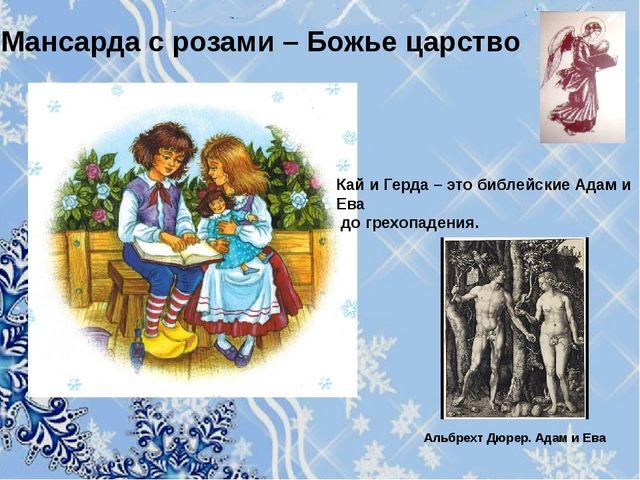 Мансарда с розами – Божье царство Кай и Герда – это библейские Адам и Ева до...