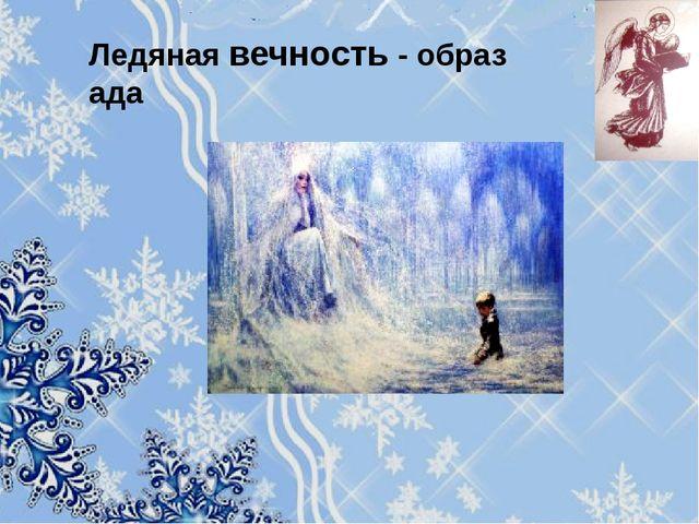 Ледяная вечность - образ ада