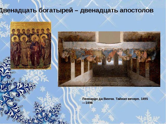 Двенадцать богатырей – двенадцать апостолов Леонардо да Винчи. Тайная вечеря....