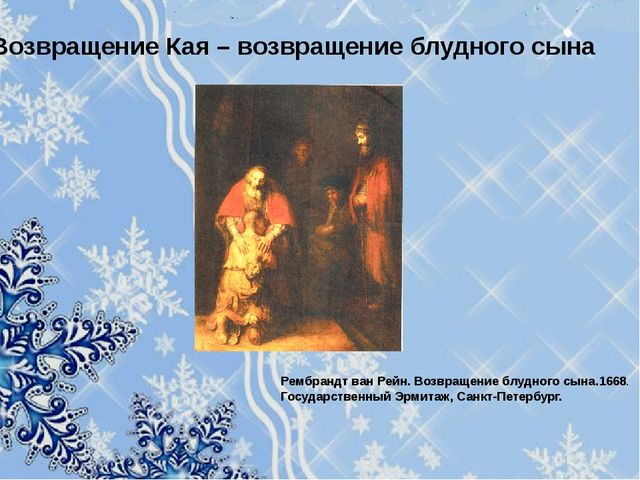 Возвращение Кая – возвращение блудного сына Рембрандт ван Рейн. Возвращение...