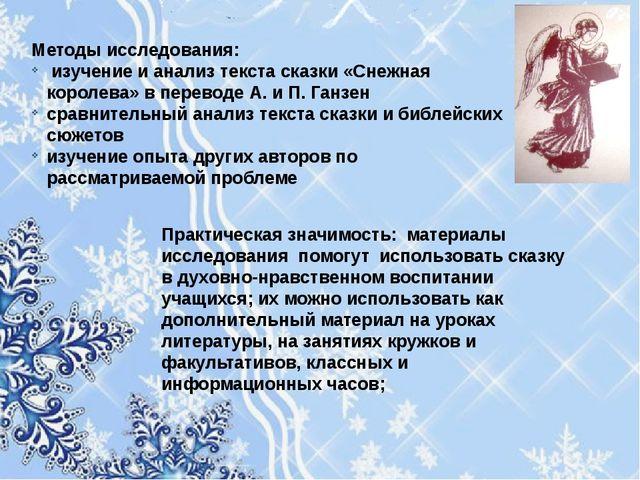 Методыисследования: изучение и анализ текста сказки «Снежная королева» в пер...