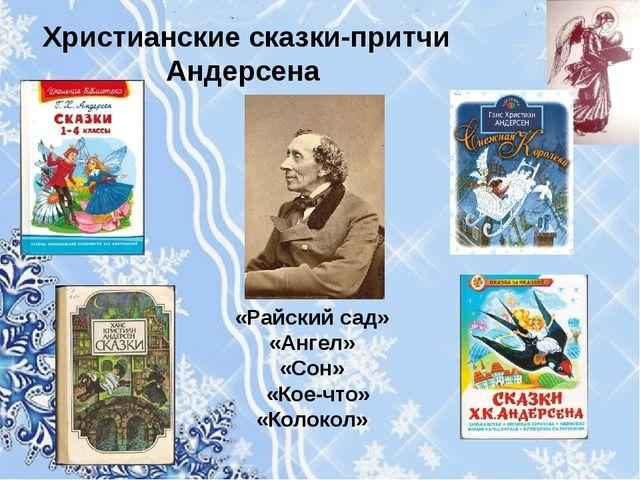 Христианские сказки-притчи Андерсена «Райский сад» «Ангел» «Сон» «Кое-что» «К...