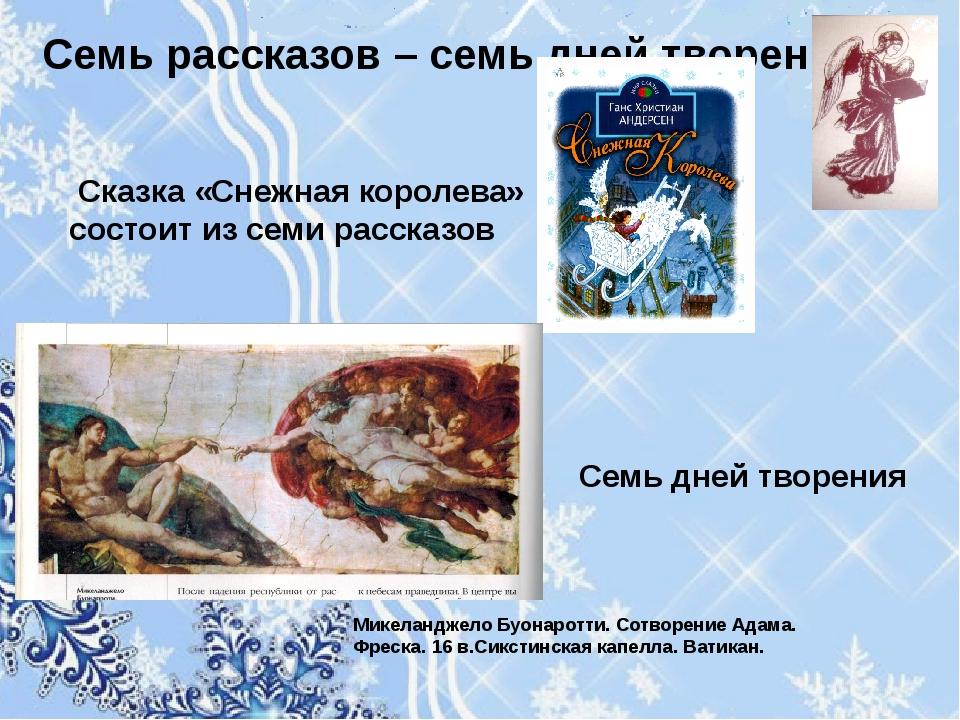 Семь рассказов – семь дней творения Семь дней творения Сказка «Снежная корол...