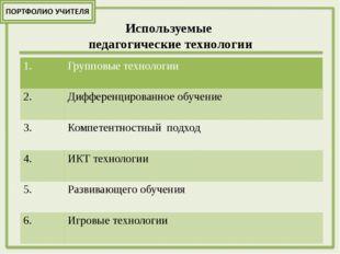 Используемые педагогические методы 1. Практический 2. Объяснительно-иллюстрат