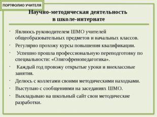 Обобщение и распространение собственного педагогического опыта 2012 г. Муници
