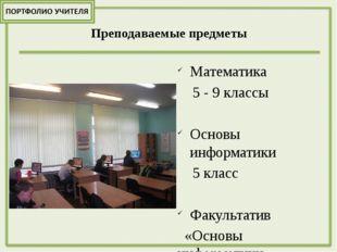 Преподаваемые предметы Математика 5 - 9 классы Основы информатики 5 класс Фак