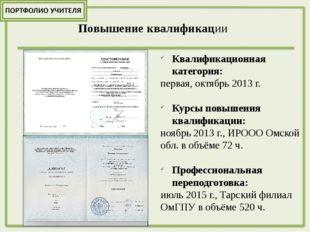 Повышение квалификации Квалификационная категория: первая, октябрь 2013 г. Ку