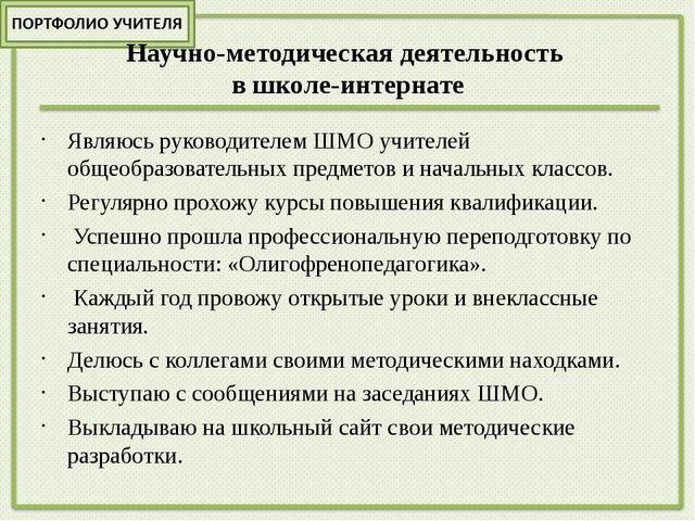Обобщение и распространение собственного педагогического опыта 2012 г. Муници...