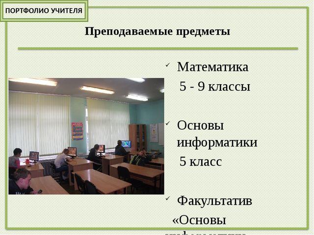 Преподаваемые предметы Математика 5 - 9 классы Основы информатики 5 класс Фак...