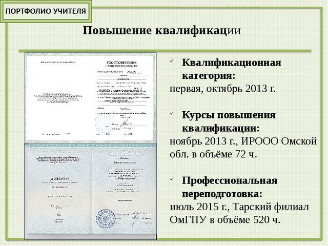 Повышение квалификации Квалификационная категория: первая, октябрь 2013 г. Ку...