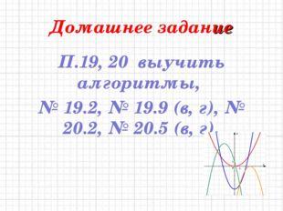 Домашнее задание П.19, 20 выучить алгоритмы, № 19.2, № 19.9 (в, г), № 20.2, №