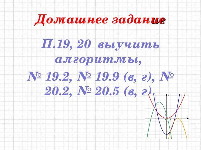 Домашнее задание П.19, 20 выучить алгоритмы, № 19.2, № 19.9 (в, г), № 20.2, №...