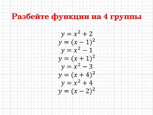 Разбейте функции на 4 группы