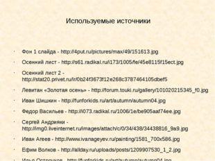 Используемые источники Фон 1 слайда - http://4put.ru/pictures/max/49/151613.j