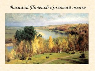 Василий Поленов «Золотая осень»