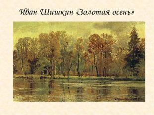 Иван Шишкин «Золотая осень»