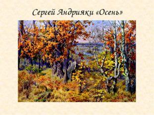 Сергей Андрияки «Осень»