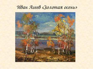 Иван Агеев «Золотая осень»