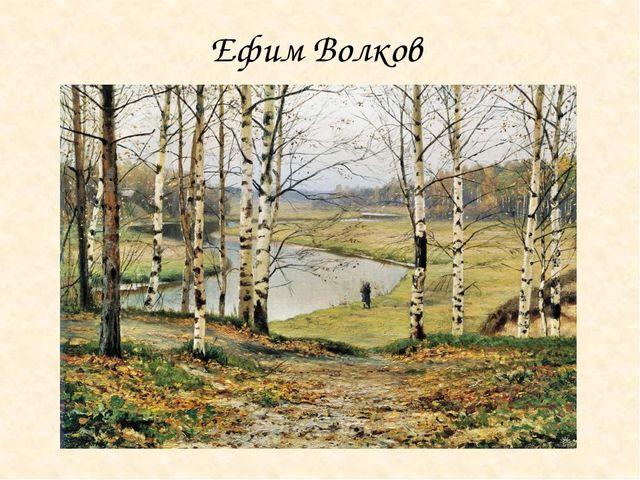 Ефим Волков