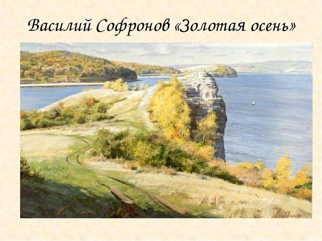 Василий Софронов «Золотая осень»