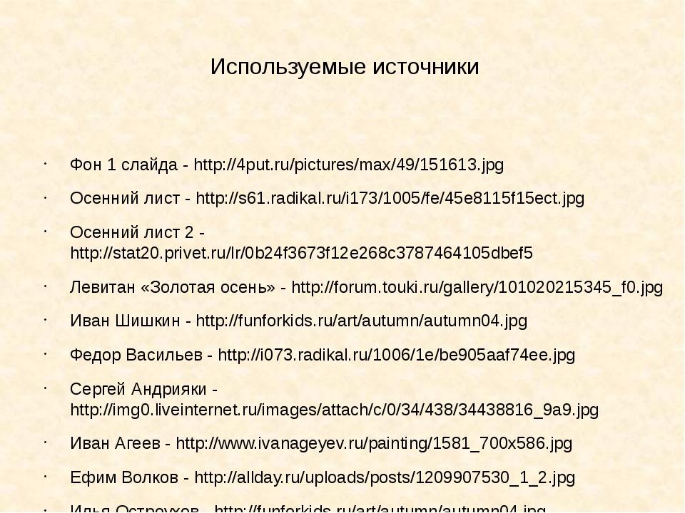 Используемые источники Фон 1 слайда - http://4put.ru/pictures/max/49/151613.j...