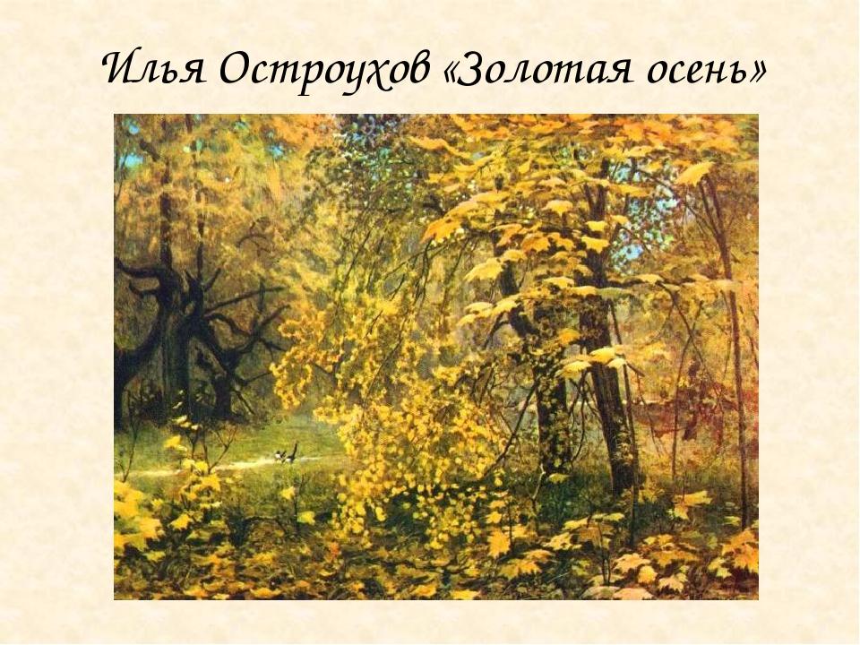 Илья Остроухов «Золотая осень»