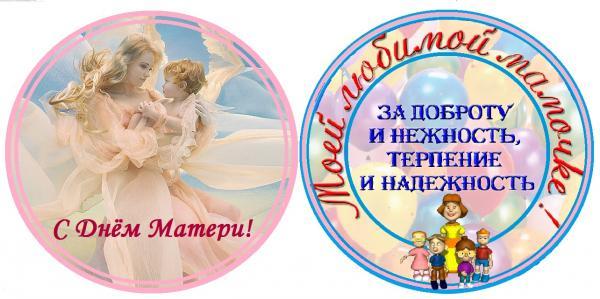 Конкурсы для детей к празднику день матери