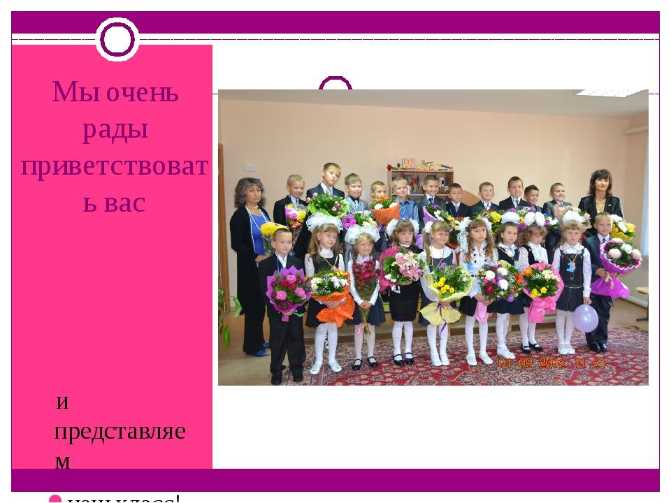 Мы очень рады приветствовать вас и представляем наш класс!