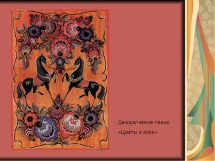 Декоративное панно «Цветы и кони»