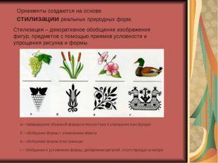 Орнаменты создаются на основе стилизации реальных природных форм. Стилизация