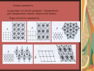 Форма орнамента. Существует сетчатый орнамент. Применяется для оформления тка