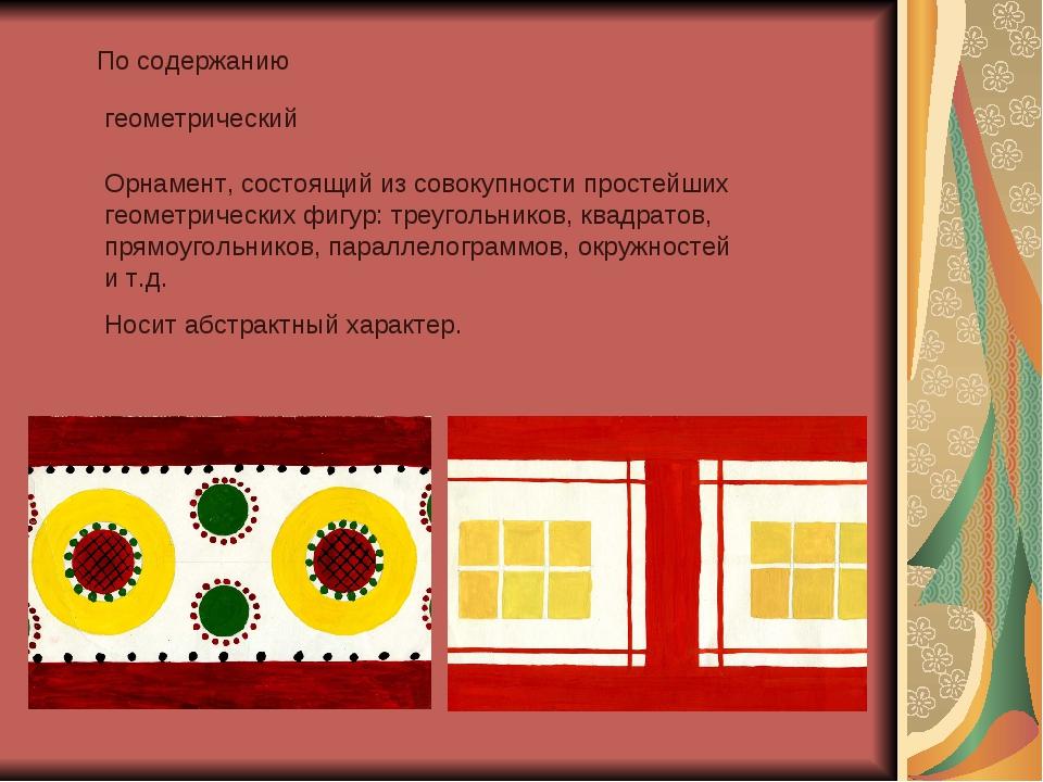 По содержанию геометрический Орнамент, состоящий из совокупности простейших г...