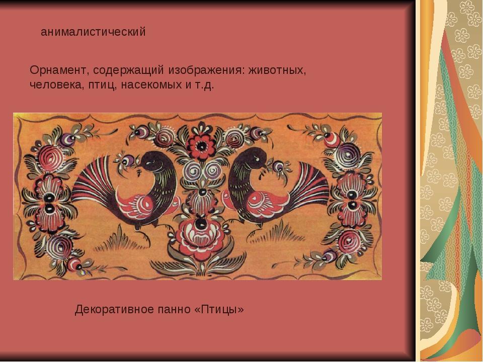 анималистический Орнамент, содержащий изображения: животных, человека, птиц,...