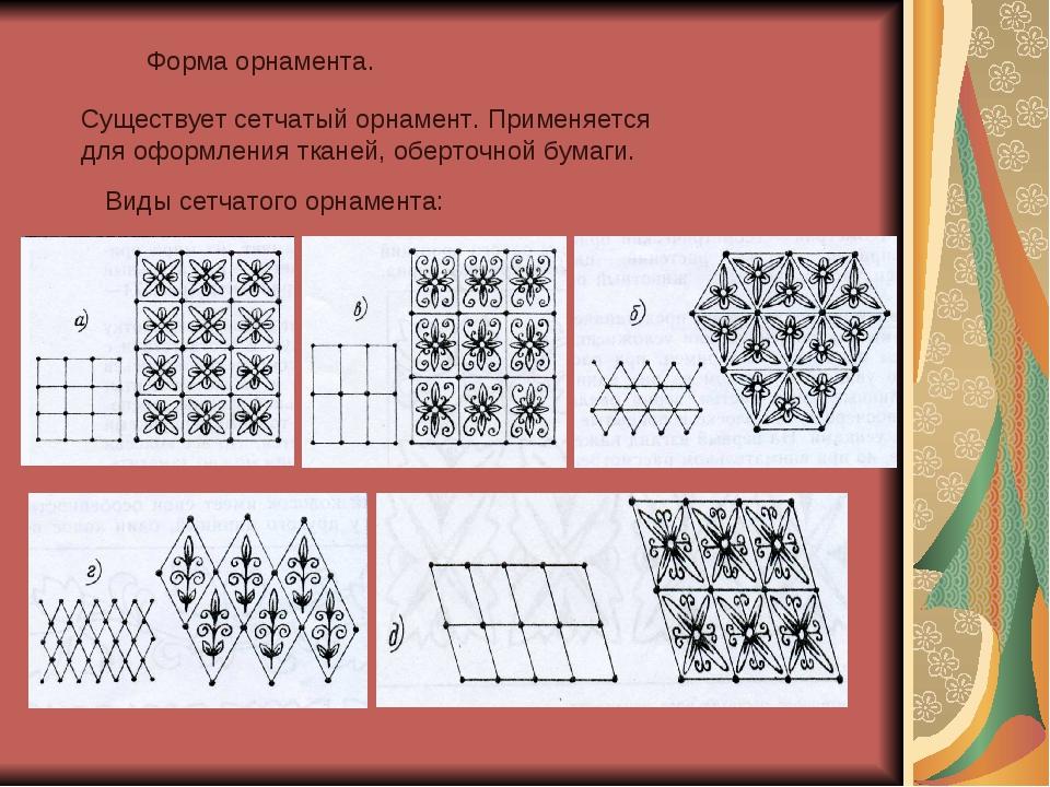 Форма орнамента. Существует сетчатый орнамент. Применяется для оформления тка...