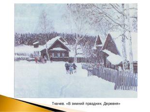 Ткачев. «В зимний праздник. Деревня»