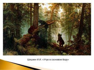 Шишкин И.И. «Утро в сосновом бору»