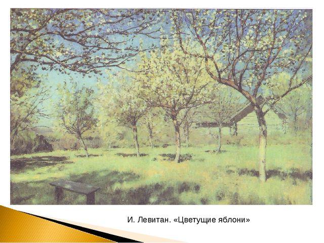 И. Левитан. «Цветущие яблони»