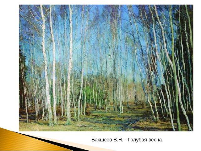 Бакшеев В.Н. - Голубая весна